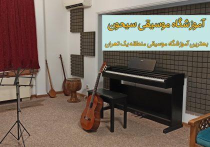 آموزشگاه موسیقی سیحون